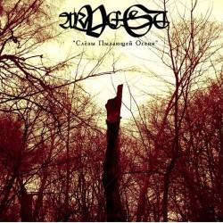 Arvest - Слезы Пылающей Осени