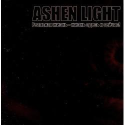 Ashen Light - Реальная Жизнь - Здесь И Сейчас!