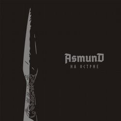 Asmund - На Острие