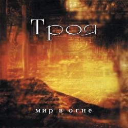 Троя - Мир В Огне